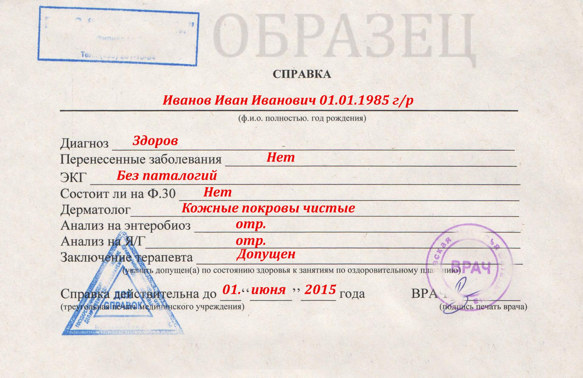 Справка в бассейн 300 руб Волоколамск