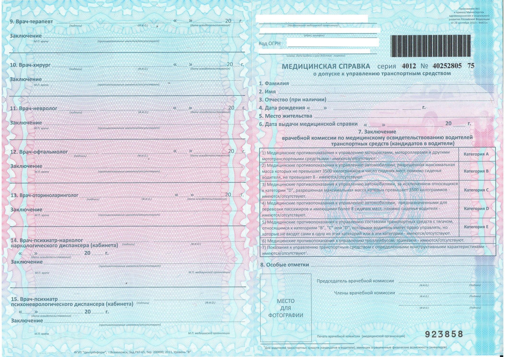 Купить в Железнодорожном медицинскую справку для замены водительского удостоверения